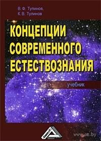 Концепции современного естествознания. Владимир Тулинов, Константин Тулинов
