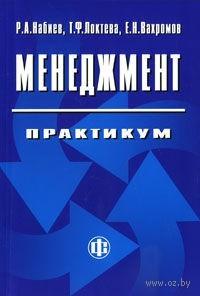 Менеджмент. Практикум. Рамазан Набиев, Татьяна Локтева, Евгений Вахромов