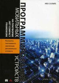 Программирование мобильных устройств на платформе .NET Compact FrameWork. Салмре Иво