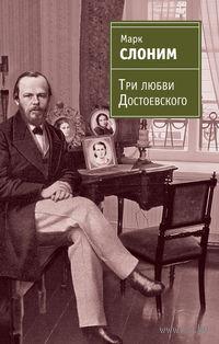Три любви Достоевского. Марк Слоним