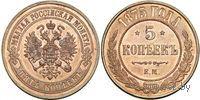 5 копеек 1875 ЕМ