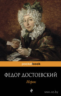 Игрок (м). Федор Достоевский