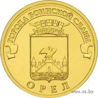10 рублей - Орёл