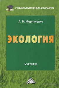Экология. Анатолий Маринченко