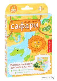 """Набор для выращивания растений """"Сафари"""""""