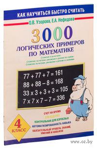 3000 логических примеров по математике. 4 класс. Ольга Узорова, Елена Нефедова