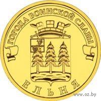 10 рублей - Ельня