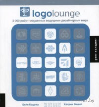 Logolounge. Билл Гарднер, Кэтрин Фишел