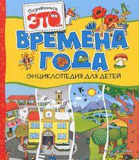 Времена года. Энциклопедия для детей. Элиза Прати