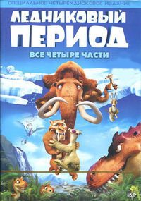 Ледниковый период 1, 2, 3, 4 (4 DVD). Карлос Салдана