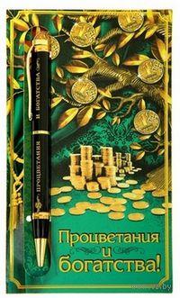 """Ручка шариковая на открытке """"Процветания и богатства"""""""