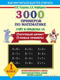 3000 примеров по математике. Крупный шрифт. Счет в пределах 10. 1 класс. Ольга Узорова, Елена Нефедова