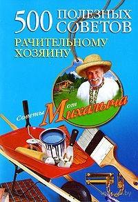 500 полезных советов рачительному хозяину. Николай Звонарев