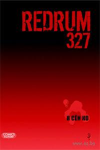 Redrum 327. Том 3. Я Сен  Ко
