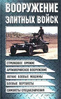 Вооружение элитных войск. Виктор Шунков