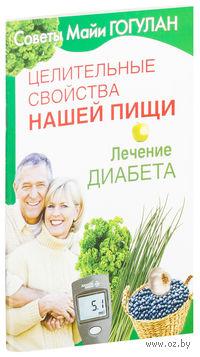 Целительные свойства нашей пищи. Лечение диабета. Майя Гогулан