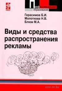 Виды и средства распространения рекламы. Борис Герасимов, Марина Блюм, Наталия Молоткова
