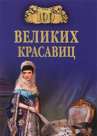 100 великих красавиц. Елена Прокофьева, Марьяна Скуратовская