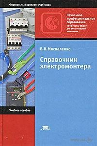 Справочник электромонтера. Владимир Москаленко