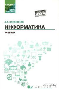 Информатика. Андрей Хлебников