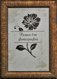 Рамка деревянная со стеклом (10х15 см, арт. 915-21)