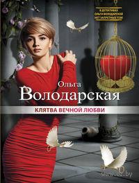 Клятва вечной любви (м). Ольга Володарская