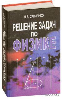 Решение задач по физике. Николай Савченко