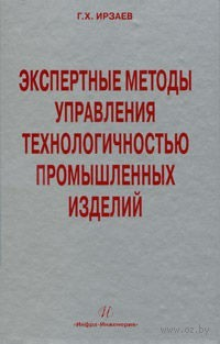 Экспертные методы управления технологичностью промышленных изделий. Гамид Ирзаев