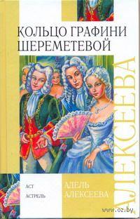 Кольцо графини Шереметевой. Адель Алексеева