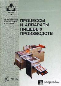 Процессы и аппараты пищевых производств. Юрий Плаксин, Николай Малахов, Вениамин Ларин