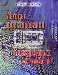 Методы проектирования электронных устройств. Александр Шеин