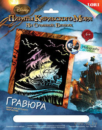 """Гравюра """"Пираты Карибского моря. Черная Жемчужина"""" (голографическая)"""