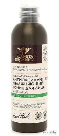 Антиоксидантный увлажняющий тоник для лица (200 мл)