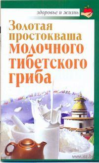 Золотая простокваша молочного тибетского гриба. Владимир Агафонов