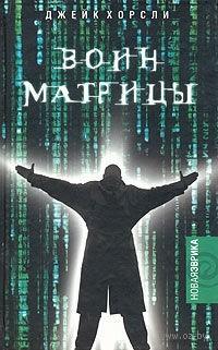Воин Матрицы. Как стать Избранным. Джейк Хорсли