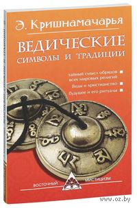 Ведические символы и традиции. Эккирала Кришнамачарья