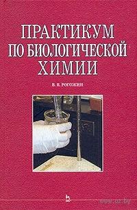 Практикум по биологической химии. Василий Рогожин