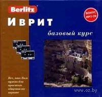 Berlitz. Иврит. Базовый курс (+ 3 аудиокассеты, CD). И. Левиев, Ю. Тулайкова
