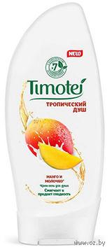 """Крем-гель для душа Timotei """"Тропический душ"""" (250 мл)"""