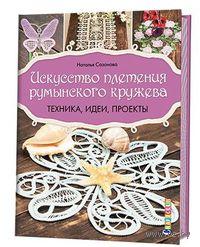 Искусство плетения румынского кружева