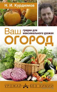 Ваш огород: грядки для максимального урожая