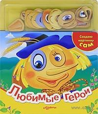 Любимые герои. Книжка-игрушка. Валерия Зубкова