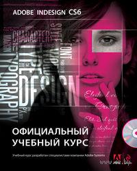 Adobe InDesign CS6. Официальный учебный курс (+ CD)