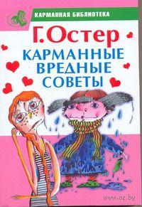 Карманные вредные советы (м). Григорий Остер