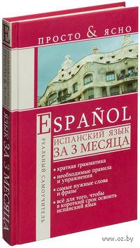 Испанский язык за 3 месяца. Сергей Матвеев