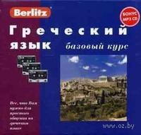 Berlitz. Греческий язык. Базовый курс (+ 3 аудиокассеты, CD). М. Валетина