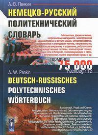 Немецко-русский политехнический словарь. Александр Панкин