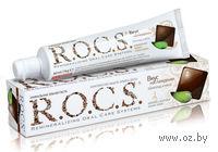 """Зубная паста """"R.O.C.S. Вкус наслаждения. Шоколад и Мята"""" (74 гр.)"""