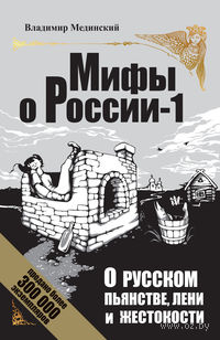 О русской демократии, грязи и