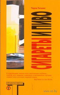 Сигареты и пиво. Чарли Уильямс